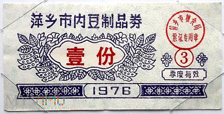 JIANGXI PINGXIANG 1/1976