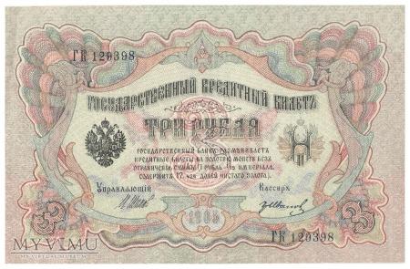 Rosja - 3 ruble (1917)