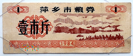 JIANGXI PINGXIANG 1/1984