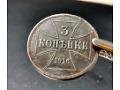 3 Kopiejka 1916 Niemiecka okupacja