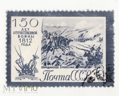 150 rocznica Wojny Ojczyźnianej w 1812r ZSRR