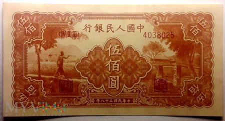 500元 1949