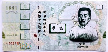 bez nominału, Lu Xun (I)
