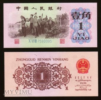 China Peoples Republic - P 877 - 1 Jiao - 1962