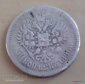 50 kopiejek 1896