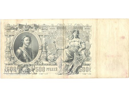 500 Rubli 1912