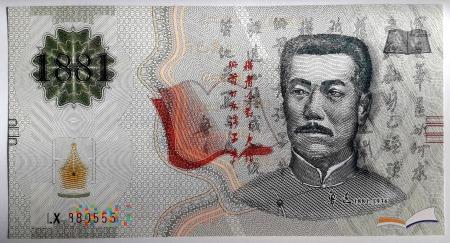 bez nominału, Lu Xun (II)