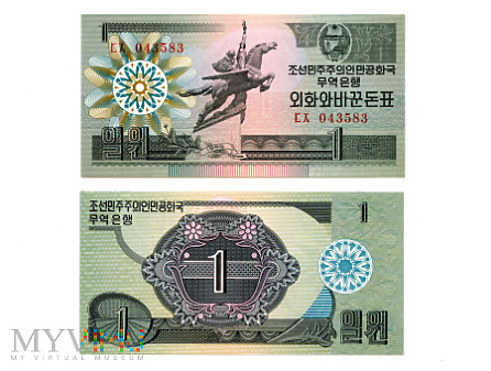 1 조선민주주의인민공화국 원 1988 (ㄷㅅ 043583)