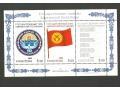 Symbole Kirgistanu