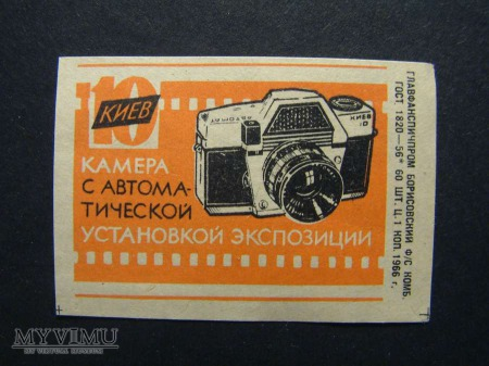 киев 10