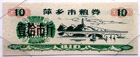 JIANGXI PINGXIANG 10/1984