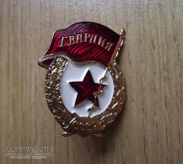 """Odznaka """"Gwardia"""""""
