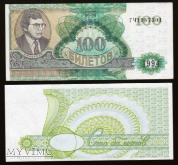 Russia Mawrodi - MMM 7 - 100 Shares - 1994