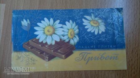 Duże zdjęcie Opakowanie czekolady z Ukraińskiej SRR