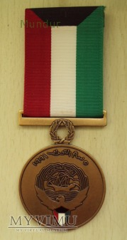 US Army: KUWAIT LIBERATION MEDAL