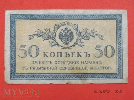 Duże zdjęcie 50 kopeks (kopiejki) 1915r. - Carska Rosja