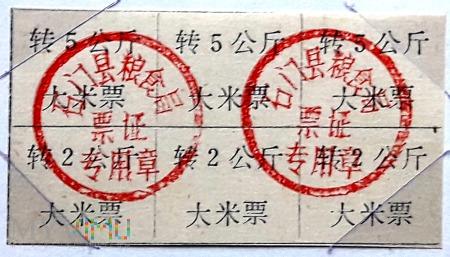 HUNAN SHIMEN 3x2_3x5
