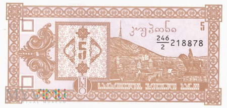 Gruzja - 5 kuponów (1993)