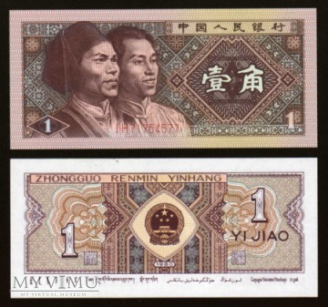 China Peoples Republic - P 881 - 1 Jiao - 1980