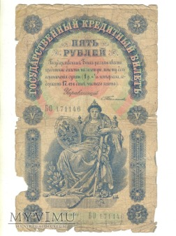 5 RUBLI 1898
