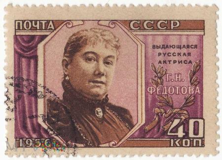 1956r 40k. CCCP G.N.Fedotova.