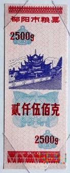 HUNAN SHAOYANG 2500/1991