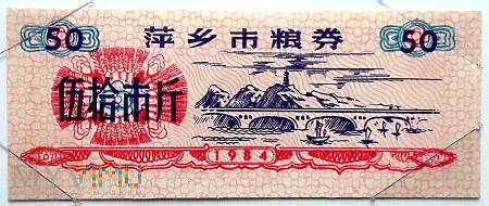 JIANGXI PINGXIANG 50/1984
