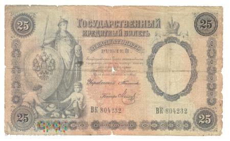 25 RUBLI 1899