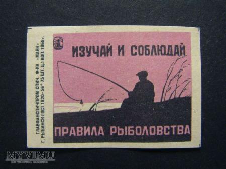ochrona zasobów wodnych 1966 3