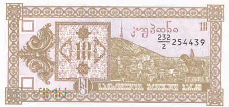 Gruzja - 10 kuponów (1993)