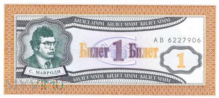 Rosja (MMM) - 1 bilet (1994)