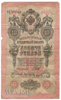 10 rubli 1909 rok