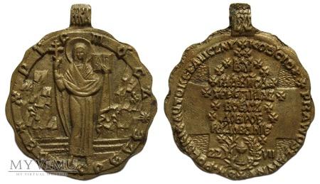 Polski Autokefaliczny Kościół Prawosławny medal