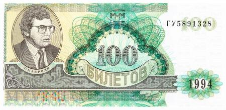Rosja (MMM) - 100 biletów (1994)