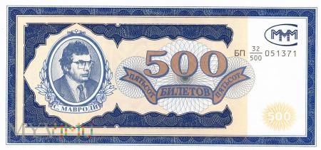 Duże zdjęcie Rosja (MMM) - 500 biletów (1994)