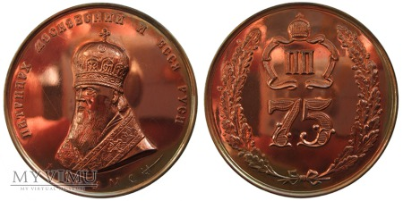 75 lat Patriarchy Pimena medal 1985