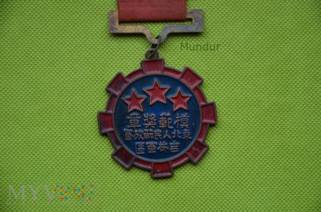 Medal pamiątkowy China Northeast People's Liberati