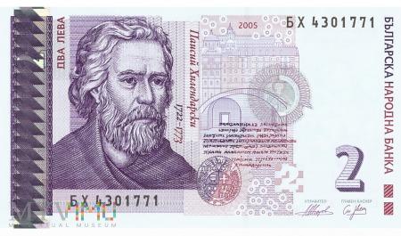 Bułgaria - 2 lewy (2005)