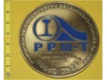 Medal kolejowy - firmowy PPMT Gdańsk