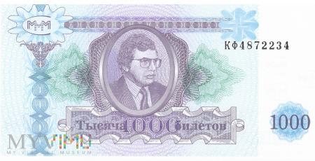 Rosja (MMM) - 1 000 biletów (1994)