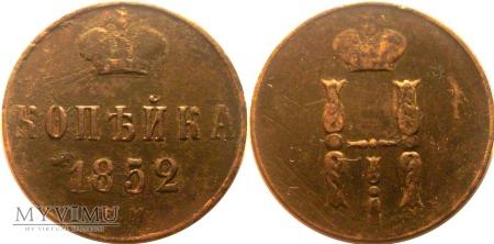 1 kopiejka 1852 EM
