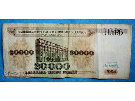 20.000 Rubli Białoruskich