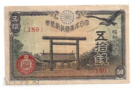 Duże zdjęcie Japonia.7.Aw.50 sen.1942-45.P-59