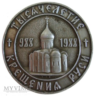 1000-lecie chrztu Rusi odznaka aluminiowa 1988