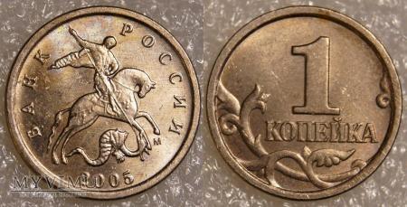 Rosja, 1 Kopiejka 2005