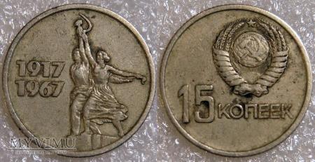 ZSRR, 15 Kopeks (kopeek) 1967