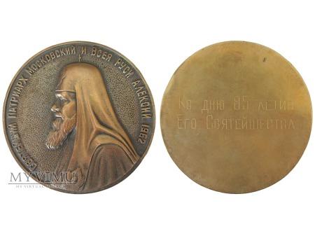 Duże zdjęcie 85 lat patriarchy Aleksego I medal brązowy 1962