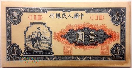 1元 1948