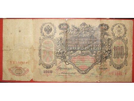 100 rubli z 1910r - Rosja
