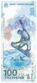 Rosja - 100 rubli (2013)